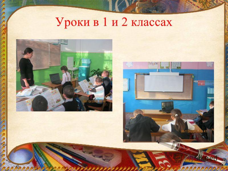 Уроки в 1 и 2 классах