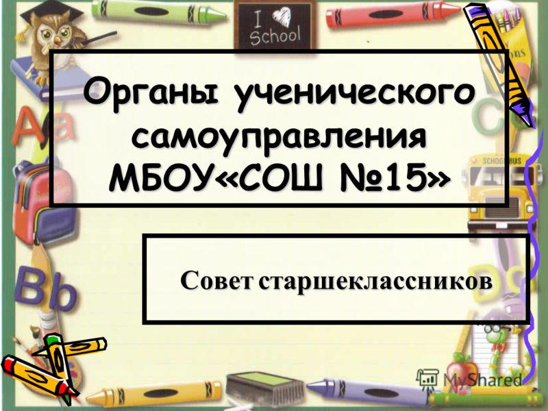 Органы ученического самоуправления МБОУ«СОШ 15» Совет старшеклассников