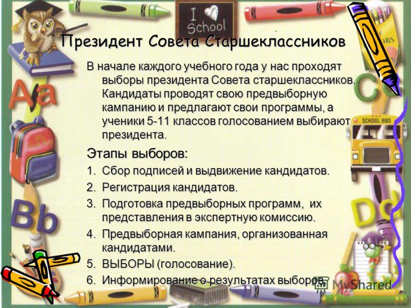 Предвыборная Программа Ученика 8 Класса В Школьных Выборах Президента
