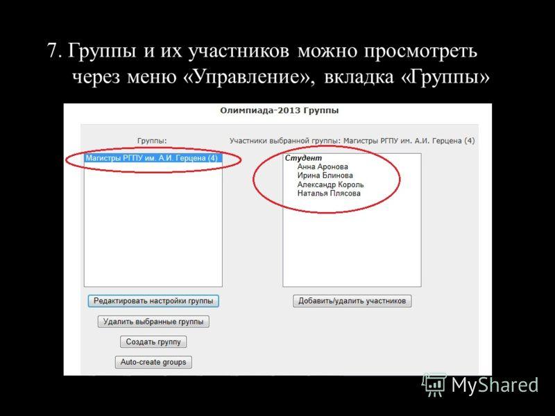 7. Группы и их участников можно просмотреть через меню « Управление », вкладка « Группы »