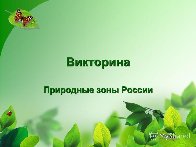 Урока: «Природные зоны России» в какой природной зоне.