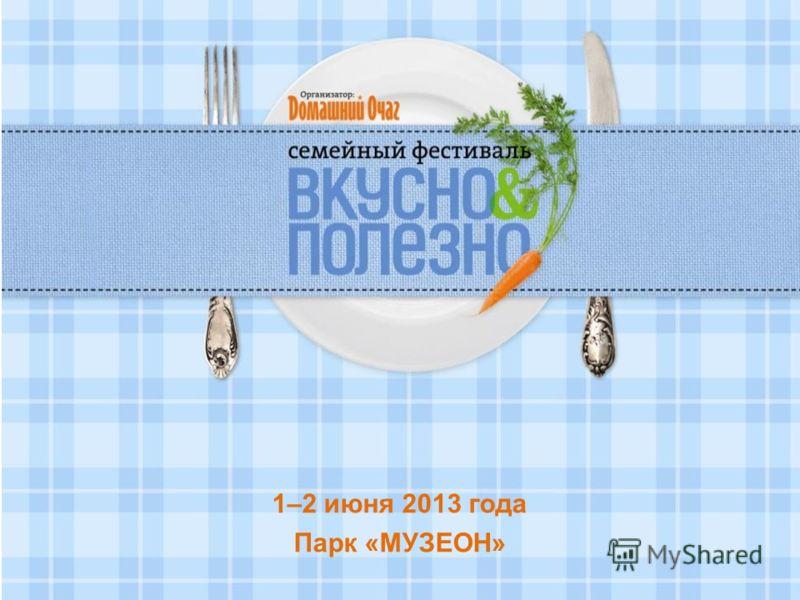 1–2 июня 2013 года Парк «МУЗЕОН»