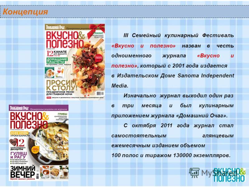 III Семейный кулинарный Фестиваль «Вкусно и полезно» назван в честь одноименного журнала «Вкусно и полезно», который с 2001 года издается в Издательском Доме Sanoma Independent Media. Изначально журнал выходил один раз в три месяца и был кулинарным п