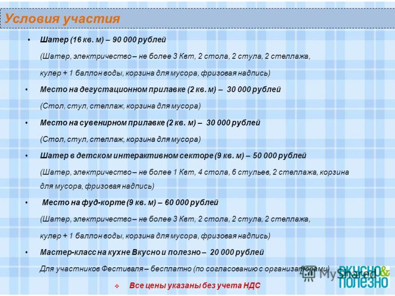 Шатер (16 кв. м) – 90 000 рублей (Шатер, электричество – не более 3 Квт, 2 стола, 2 стула, 2 стеллажа, кулер + 1 баллон воды, корзина для мусора, фризовая надпись) Место на дегустационном прилавке (2 кв. м) – 30 000 рублей (Стол, стул, стеллаж, корзи