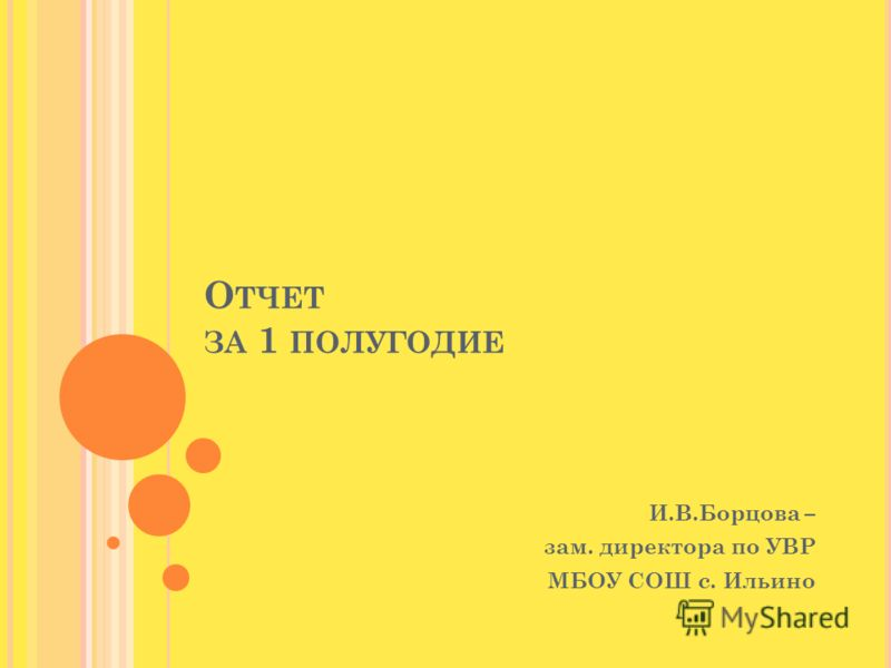 О ТЧЕТ ЗА 1 ПОЛУГОДИЕ И.В.Борцова – зам. директора по УВР МБОУ СОШ с. Ильино