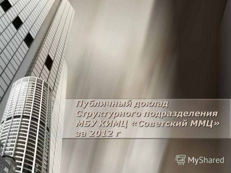Публичный доклад Структурного подразделения МБУ КИМЦ «Советский ММЦ» за 2012 г