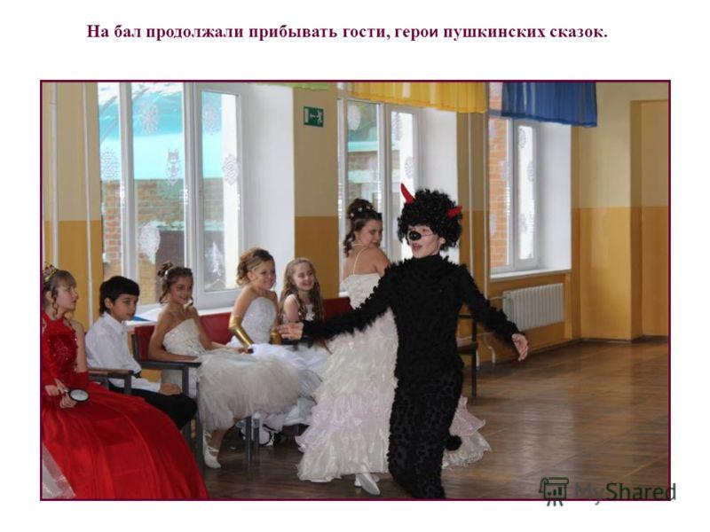На бал продолжали прибывать гости, геро и пушкинских сказок.