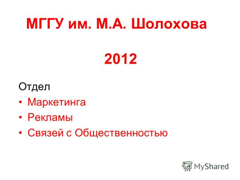 МГГУ им. М.А. Шолохова 2012 Отдел Маркетинга Рекламы Связей с Общественностью