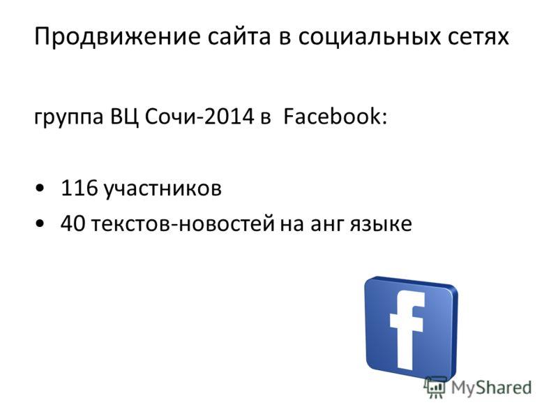 группа ВЦ Сочи-2014 в Facebook: 116 участников 40 текстов-новостей на анг языке Продвижение сайта в социальных сетях