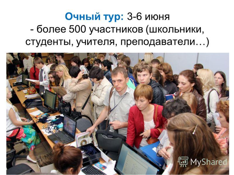 Очный тур: 3-6 июня - более 500 участников (школьники, студенты, учителя, преподаватели…)