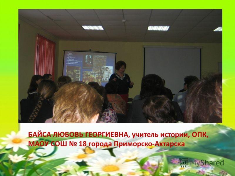 БАЙСА ЛЮБОВЬ ГЕОРГИЕВНА, учитель истории, ОПК, МАОУ СОШ 18 города Приморско-Ахтарска
