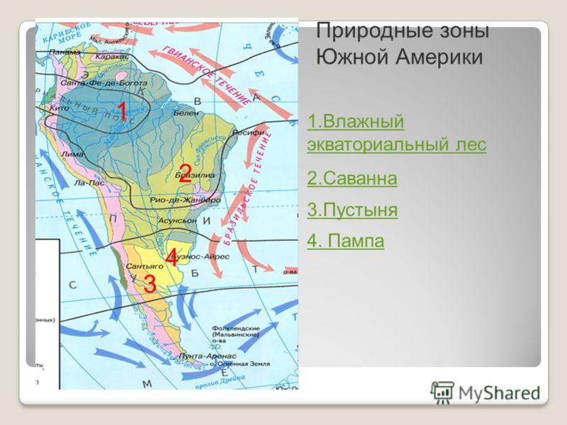 1 2 3 4 Природные зоны Южной Америки 1.Влажный экваториальный лес 2.Саванна 3.Пустыня 4. Пампа