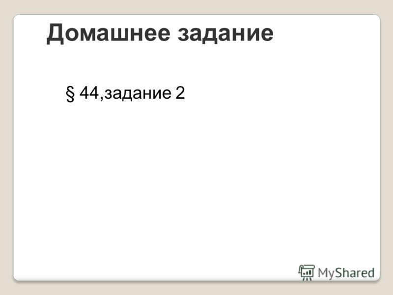 Домашнее задание § 44,задание 2