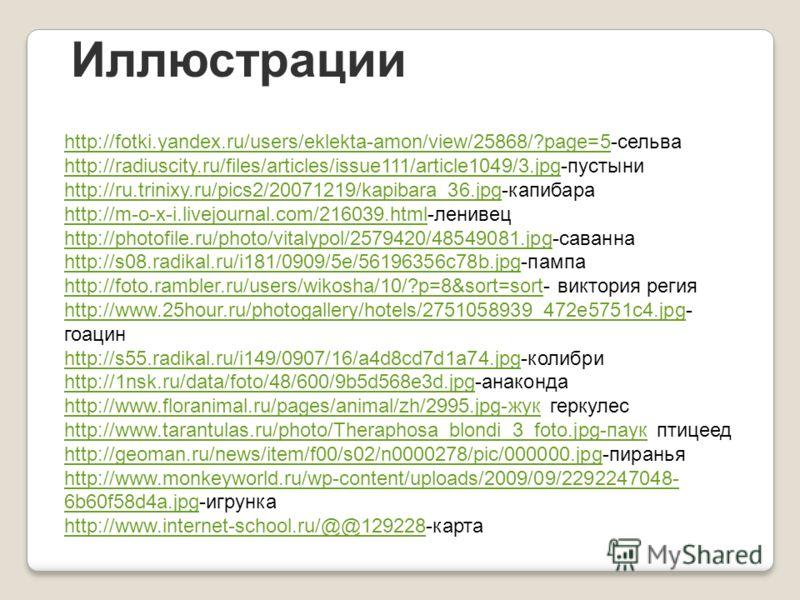 Иллюстрации http://fotki.yandex.ru/users/eklekta-amon/view/25868/?page=5http://fotki.yandex.ru/users/eklekta-amon/view/25868/?page=5-сельва http://radiuscity.ru/files/articles/issue111/article1049/3.jpghttp://radiuscity.ru/files/articles/issue111/art