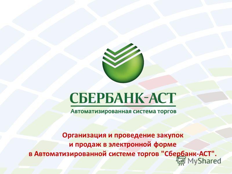 Организация и проведение закупок и продаж в электронной форме в Автоматизированной системе торгов Сбербанк-АСТ.