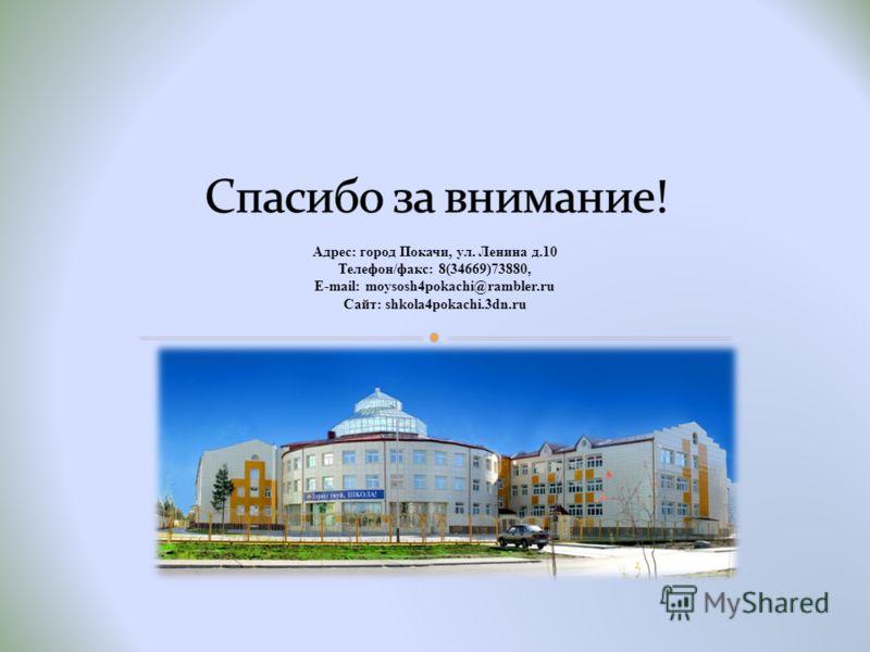 Адрес: город Покачи, ул. Ленина д.10 Телефон/факс: 8(34669)73880, Е-mail: moysosh4pokachi@rambler.ru Сайт: shkola4pokachi.3dn.ru