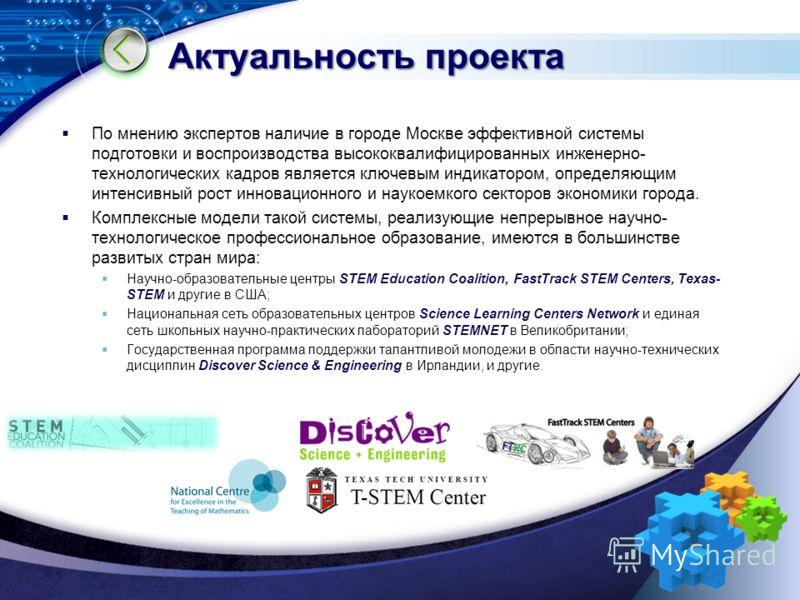 LOGO По мнению экспертов наличие в городе Москве эффективной системы подготовки и воспроизводства высококвалифицированных инженерно- технологических кадров является ключевым индикатором, определяющим интенсивный рост инновационного и наукоемкого сект