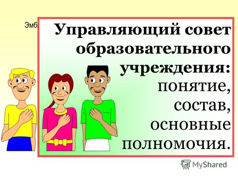 Эмблема Управляющий совет образовательного учреждения: понятие, состав, основные полномочия.