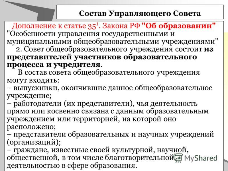 Состав Управляющего Совета Дополнение к статье 35 1. Закона РФ