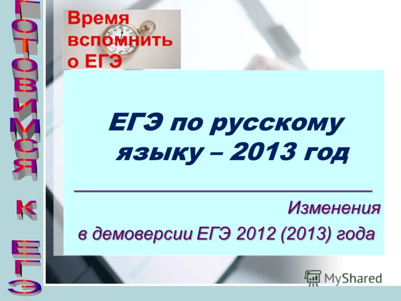 ЕГЭ по русскому языку – 2013 год______________________________Изменения в демоверсии ЕГЭ 2012 (2013) года в демоверсии ЕГЭ 2012 (2013) года