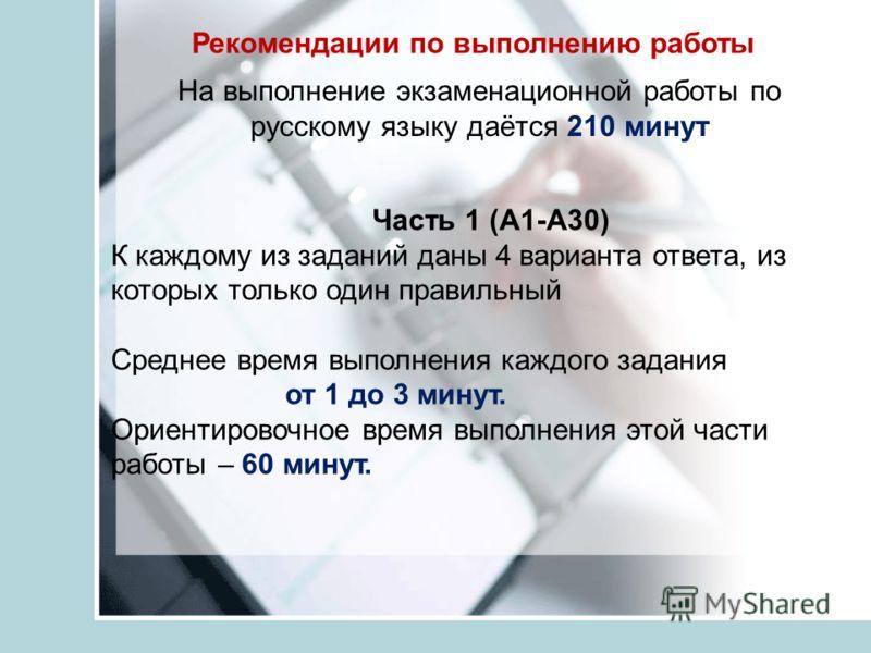 Рекомендации по выполнению работы На выполнение экзаменационной работы по русскому языку даётся 210 минут Часть 1 (А1-А30) К каждому из заданий даны 4 варианта ответа, из которых только один правильный Среднее время выполнения каждого задания от 1 до