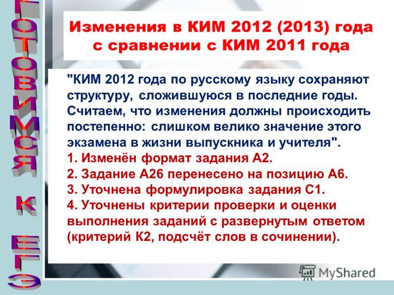 Изменения в КИМ 2012 (2013) года с сравнении с КИМ 2011 года