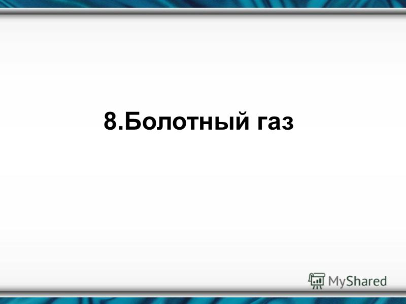8.Болотный газ