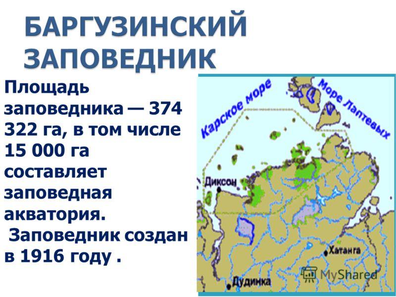 Площадь заповедника 374 322 га, в том числе 15 000 га составляет заповедная акватория. Заповедник создан в 1916 году.