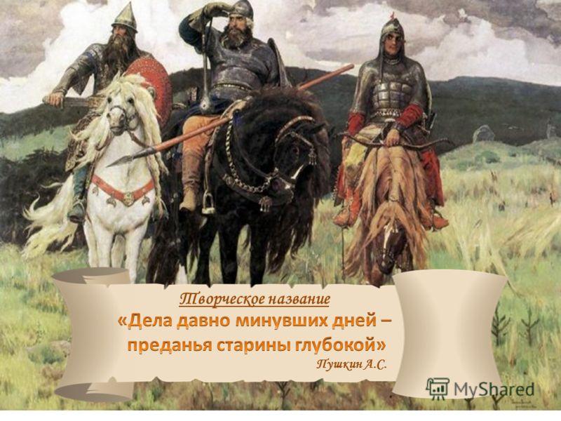Творческое название Пушкин А.С.