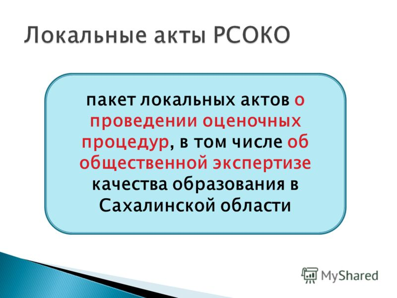 пакет локальных актов о проведении оценочных процедур, в том числе об общественной экспертизе качества образования в Сахалинской области