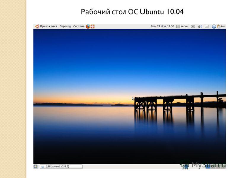 Рабочий стол ОС Ubuntu 10.04
