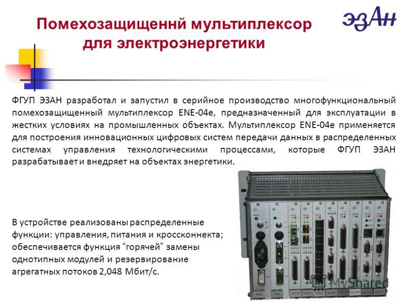 ФГУП ЭЗАН разработал и запустил в серийное производство многофункциональный помехозащищенный мультиплексор ENE-04e, предназначенный для эксплуатации в жестких условиях на промышленных объектах. Мультиплексор ENE-04e применяется для построения инновац