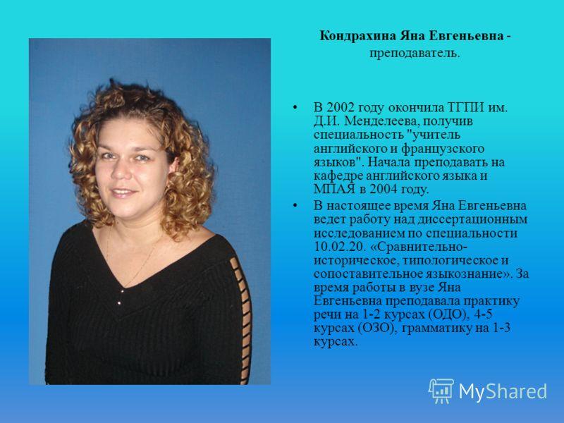 Кондрахина Яна Евгеньевна - преподаватель. В 2002 году окончила ТГПИ им. Д.И. Менделеева, получив специальность