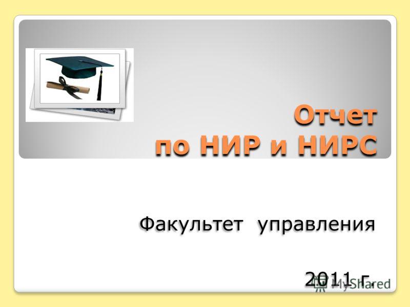 Отчет по НИР и НИРС Факультет управления 2011 г. Факультет управления 2011 г.