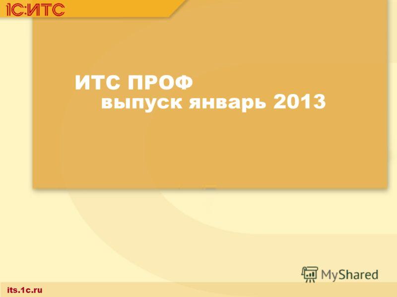 ИТС ПРОФ выпуск январь 2013 its.1c.ru