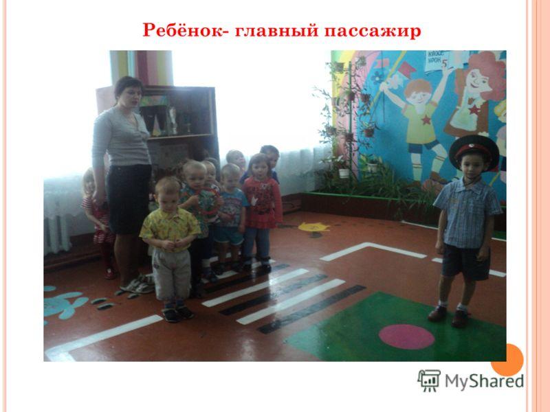 Ребёнок- главный пассажир
