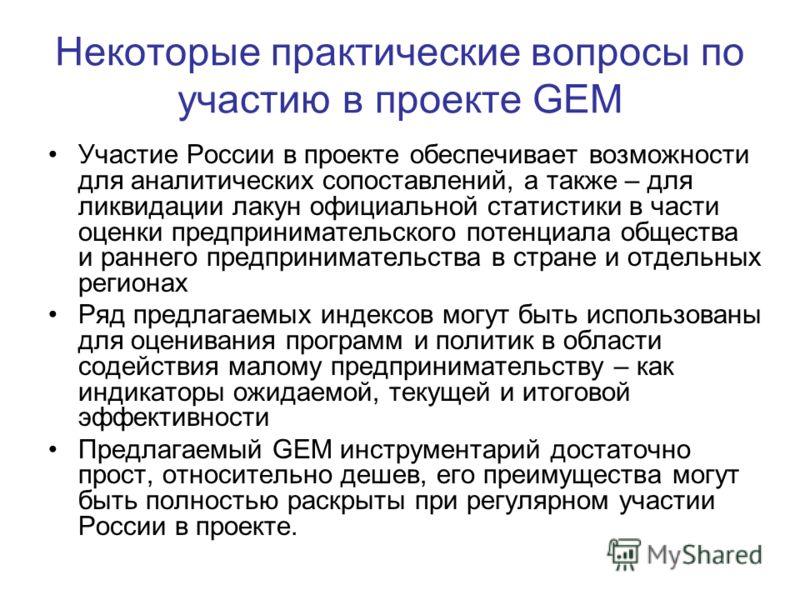 Некоторые практические вопросы по участию в проекте GEM Участие России в проекте обеспечивает возможности для аналитических сопоставлений, а также – для ликвидации лакун официальной статистики в части оценки предпринимательского потенциала общества и