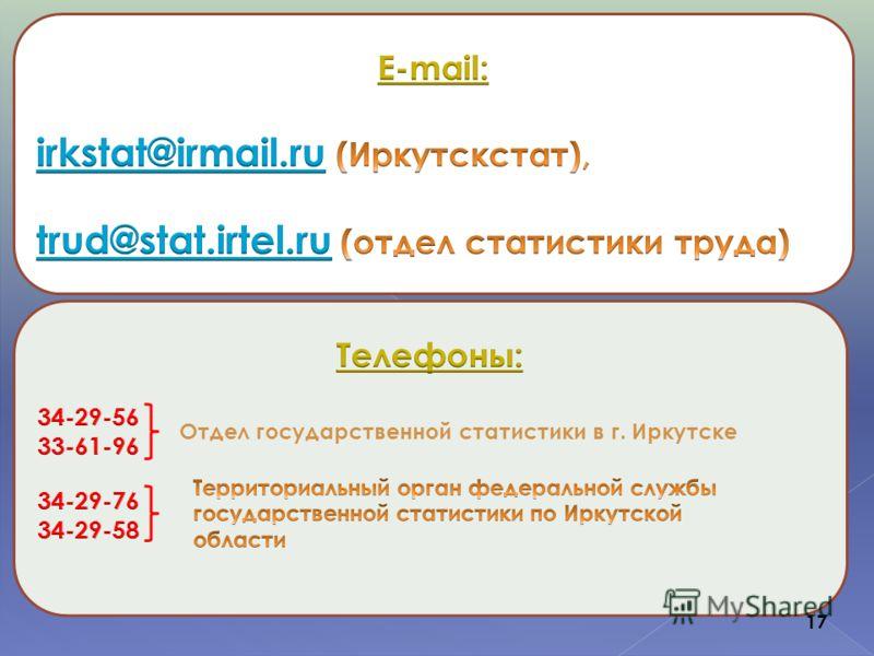 17 Отдел государственной статистики в г. Иркутске