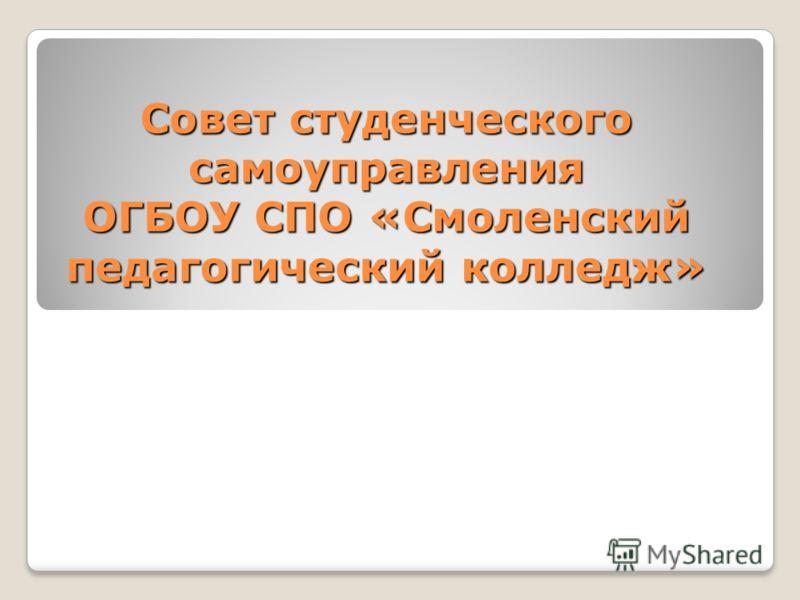 Совет студенческого самоуправления ОГБОУ СПО «Смоленский педагогический колледж»
