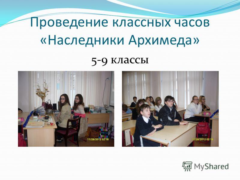 Проведение классных часов «Наследники Архимеда» 5-9 классы