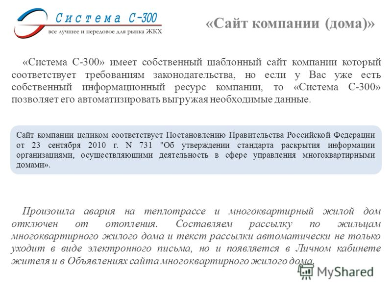 «Сайт компании (дома)» «Система С-300» имеет собственный шаблонный сайт компании который соответствует требованиям законодательства, но если у Вас уже есть собственный информационный ресурс компании, то «Система С-300» позволяет его автоматизировать