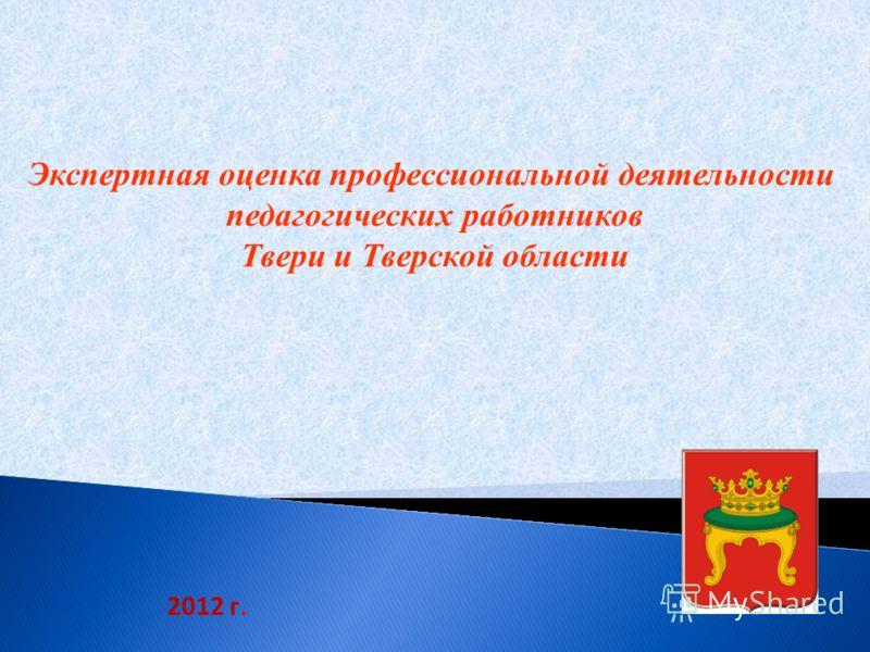 2012 г. Экспертная оценка профессиональной деятельности педагогических работников Твери и Тверской области
