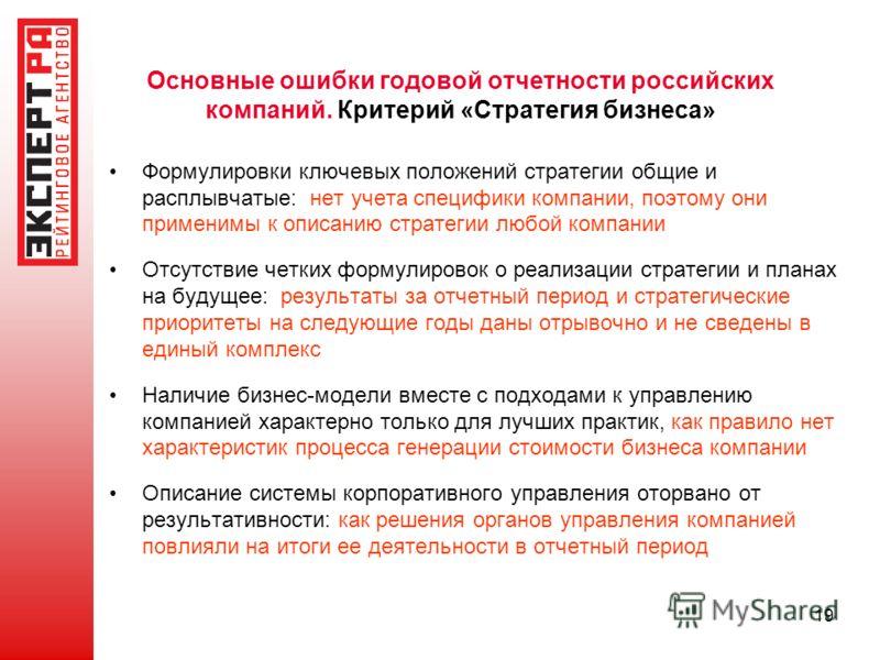 Основные ошибки годовой отчетности российских компаний. Критерий «Стратегия бизнеса» Формулировки ключевых положений стратегии общие и расплывчатые: нет учета специфики компании, поэтому они применимы к описанию стратегии любой компании Отсутствие че