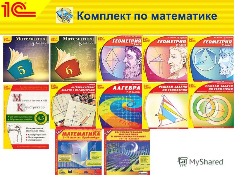 Комплект по математике