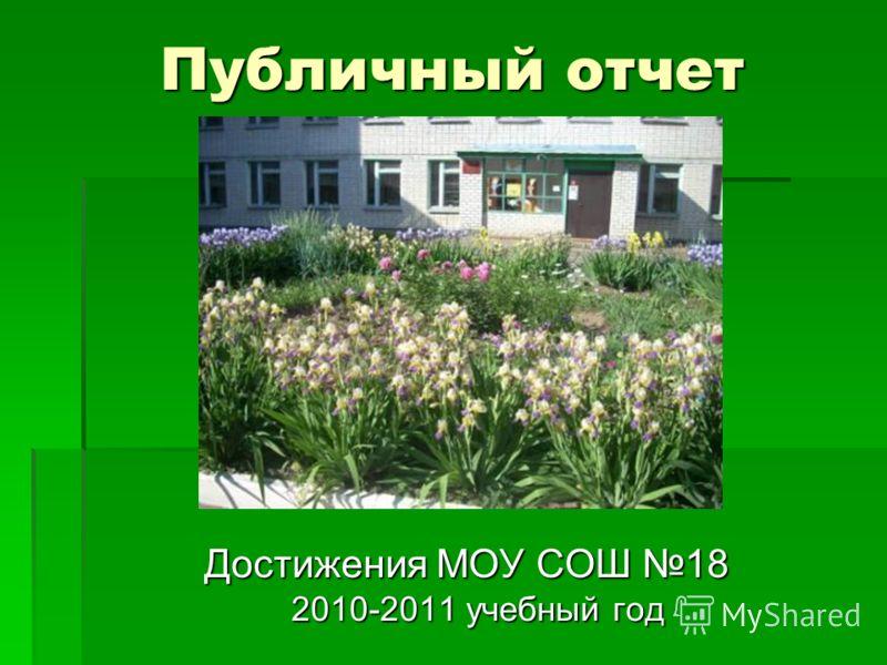 Публичный отчет Достижения МОУ СОШ 18 2010-2011 учебный год Достижения МОУ СОШ 18 2010-2011 учебный год