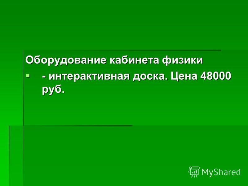 Оборудование кабинета физики - интерактивная доска. Цена 48000 руб. - интерактивная доска. Цена 48000 руб.