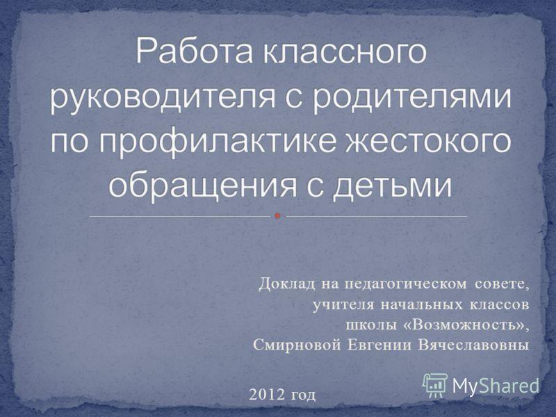 Доклад на педагогическом совете, учителя начальных классов школы « Возможность », Смирновой Евгении Вячеславовны 2012 год