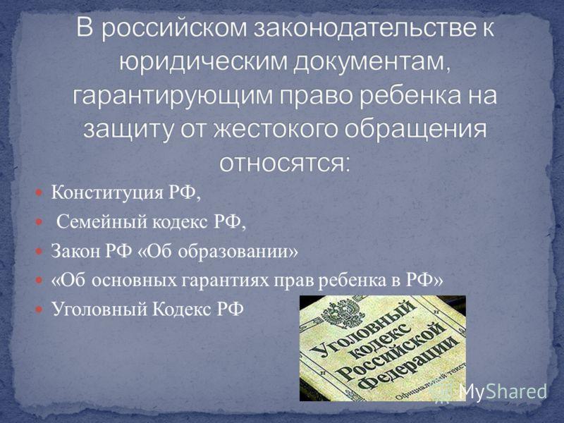 Конституция РФ, Семейный кодекс РФ, Закон РФ « Об образовании » « Об основных гарантиях прав ребенка в РФ » Уголовный Кодекс РФ