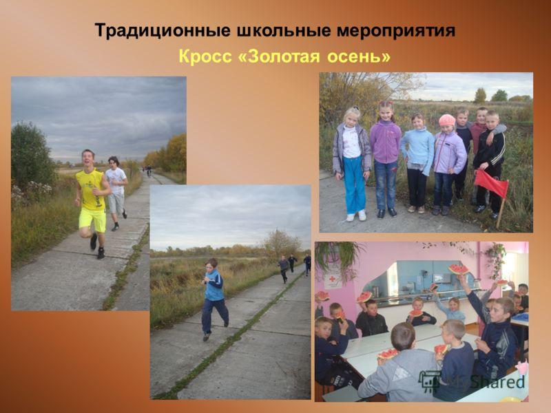 Традиционные школьные мероприятия Кросс «Золотая осень»