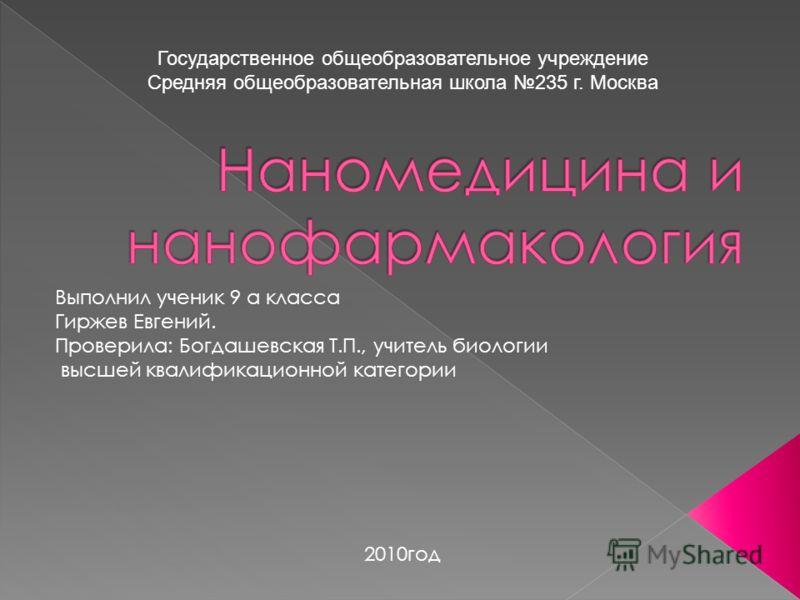 Государственное общеобразовательное учреждение Средняя общеобразовательная школа 235 г. Москва